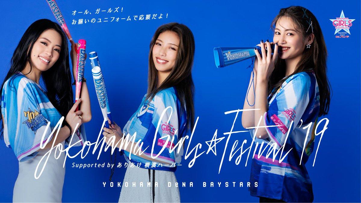test ツイッターメディア - 『YOKOHAMA GIRLS☆FESTIVAL 2019 Supported by ありあけ 横濱ハーバー』特設サイトがOPEN︎︎✨ https://t.co/NOC3k82MXZ  #baystars #YGF2019 https://t.co/4poTGXM6Cw
