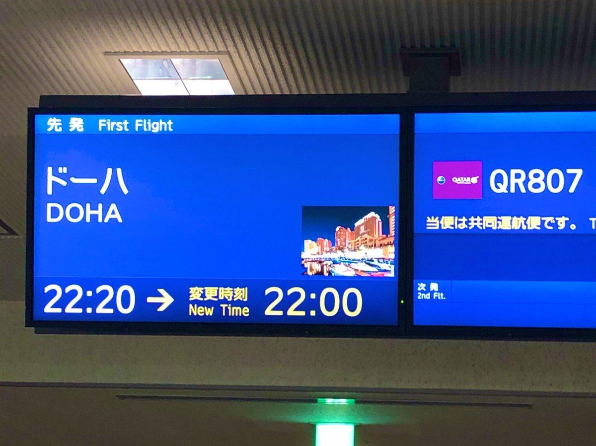 RT @un_sept: 出発まで時間があるので休憩  カタール航空、ドーハ乗り換えです https://t.co/90enOSrzfV