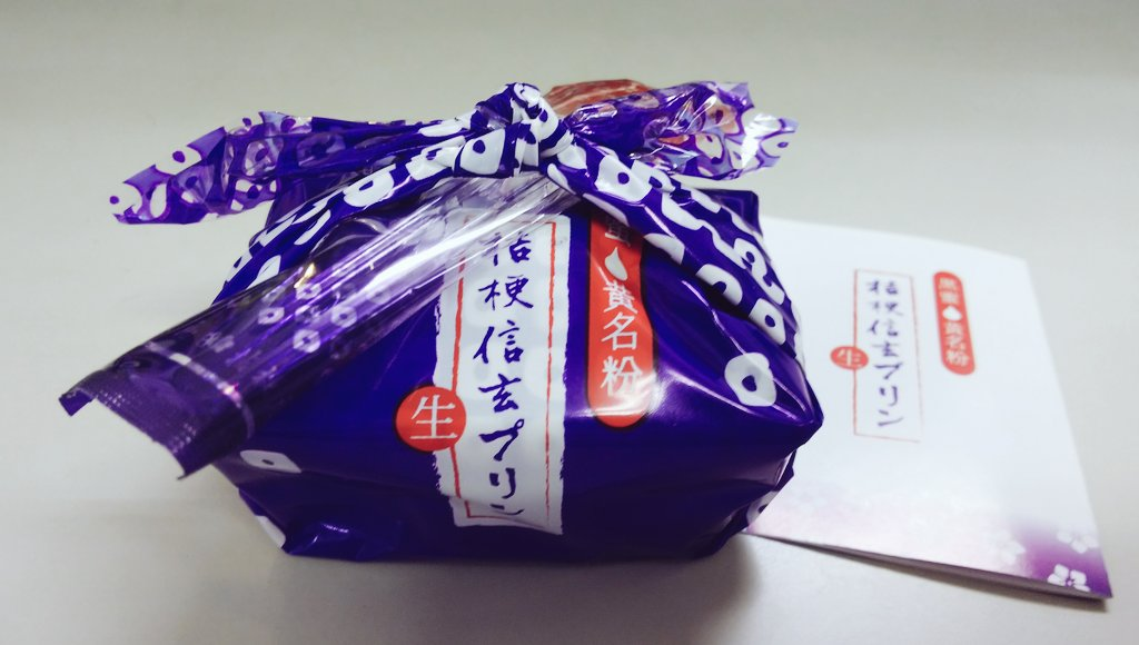 test ツイッターメディア - しゃちょさんが山梨に行ってきたからと差し入れてくれますた 桔梗屋さんの信玄生プリン、美味しかったよ~(*´ч ` *) https://t.co/kYYiEqnyBp