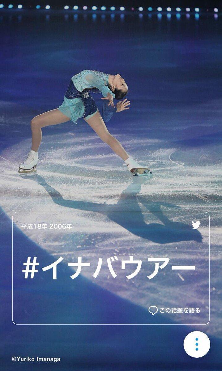 test ツイッターメディア - えっ、#イナバウアー って平成18年(2006年)なんですね。つい最近のように感じる方も多いのでは。荒川静香さんの演技に日本中が魅了されました。#ハンカチ王子 #ゲリラ豪雨 のニュースが飛び交った年でもありました。 #平成を語ろう https://t.co/9mu9DFedcb https://t.co/Z04hxU61Xv