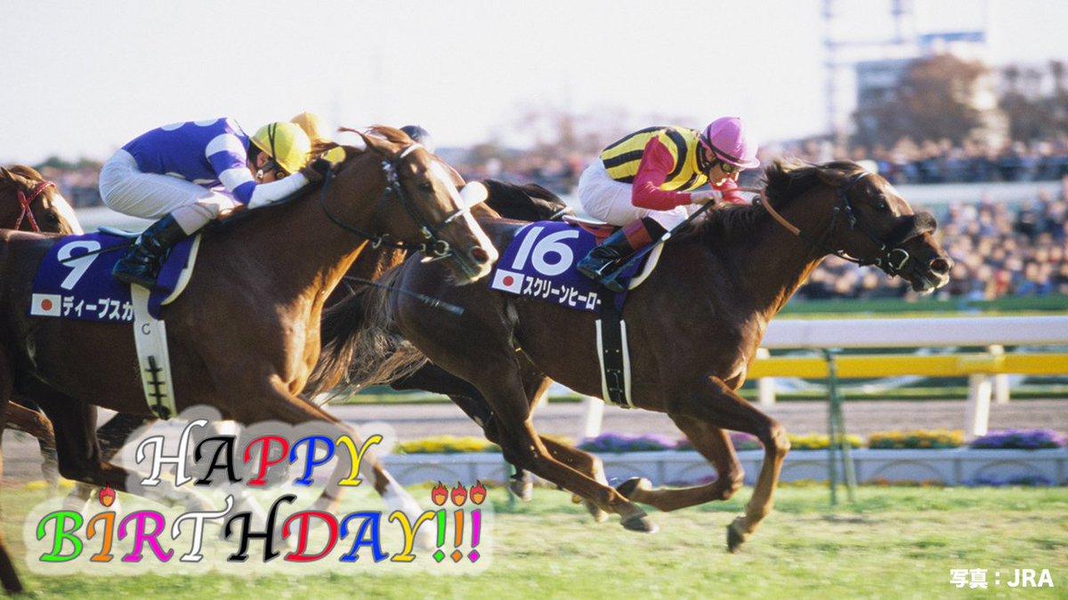 test ツイッターメディア - 今日は、#スクリーンヒーロー の誕生日。  2008年のジャパンカップ(GI)優勝馬。国内外でGI 6勝した #モーリス や 有馬記念を制した #ゴールドアクター のお父さんだよ。お誕生日おめでとう!  #うまび https://t.co/CkwR8cfWrT
