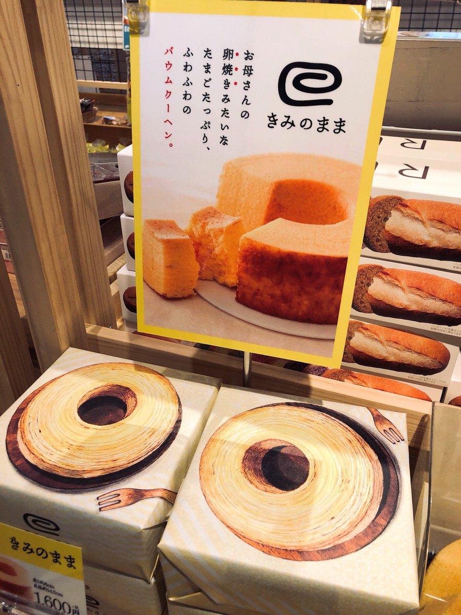 test ツイッターメディア - 治一郎のバウムクーヘンの新商品 「きみのまま」 美味かった。  土産として富山に持ってこう。 https://t.co/E5sKW8z4hk