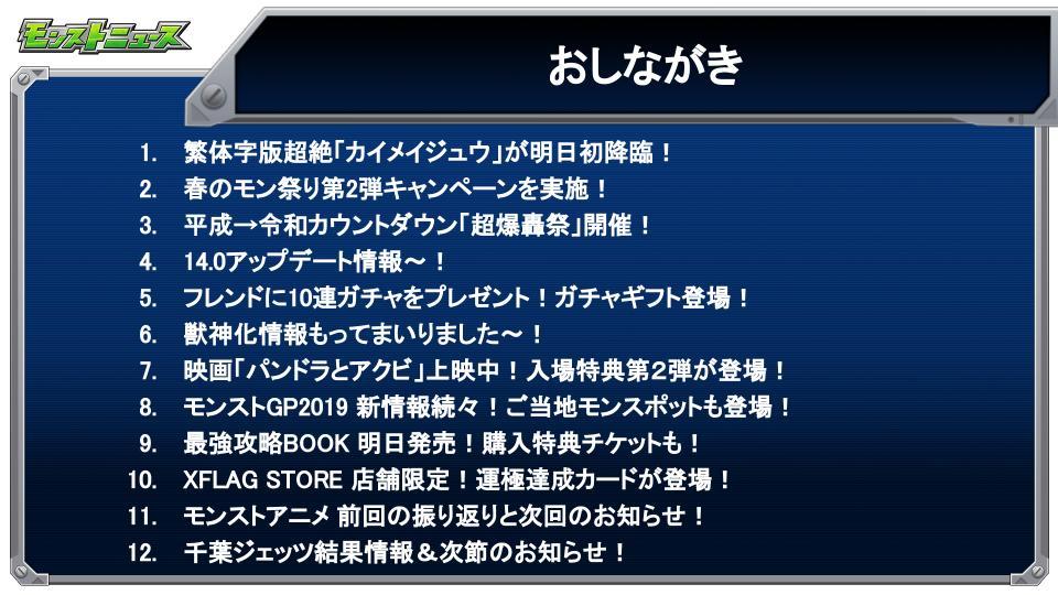 test ツイッターメディア - 【モンストニュース生配信中!📺】  今週のモンストニュースを「XFLAG STORE SHIBUYA」(東京・渋谷)から生配信中! モンストの最新情報をチェックしよう!  視聴はこちら! https://t.co/fKROX8gRpW #モンスト https://t.co/33Y50DPoYu