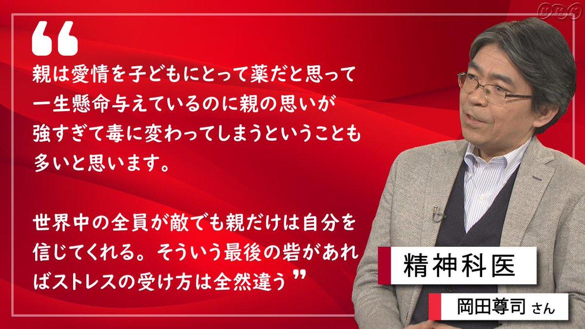 """test ツイッターメディア - 「愛情を持って育てたつもりなのに…」 「厳しく育てるのも大事だと思ったのに…」  親の思いが強すぎると、子どもには""""毒""""になることも。  """"毒親""""にならないためには、どうすればいいのか。  精神科医の岡田尊司さんとともに考えます。  #毒親 #クロ現プラス https://t.co/dmp2Tsqtjg https://t.co/mVySpYekxQ"""