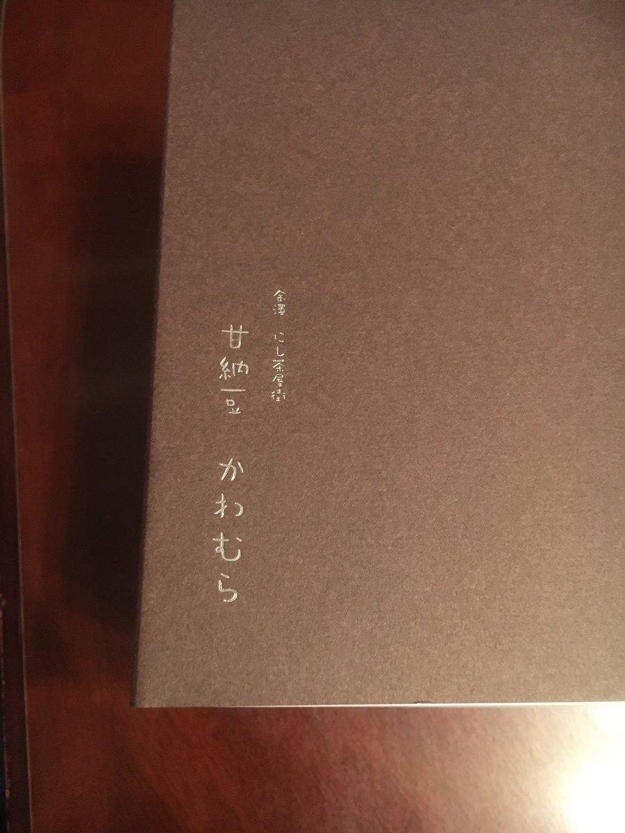 test ツイッターメディア - 金沢、かわむらの甘納豆。旅行行った叔母からの贈り物。今週のツアーもいいライブに! https://t.co/mrAFaRjnw1