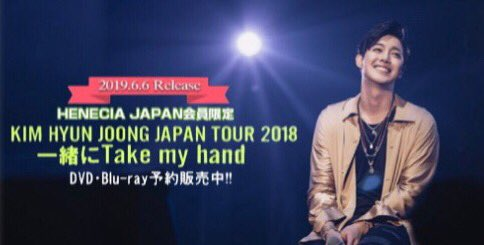 HENECIA ENTERTAINMENT JAPAN 2019.4.18 『KIM HYUN JOONG JAPAN TOUR 2018 一緒にTake my...