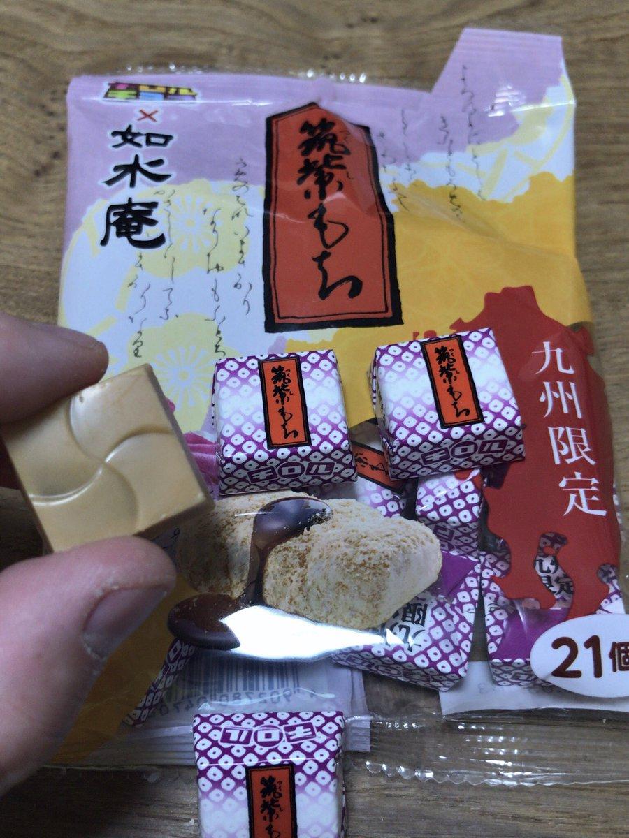 test ツイッターメディア - チロルチョコ✖️如水庵 ってか チロルチョコ✖️筑紫もち めっちゃ美味い! チョコの中身は筑紫もちや。 これ好きだぁ。 また買いに行こ。 https://t.co/ICPCUGZ7BJ
