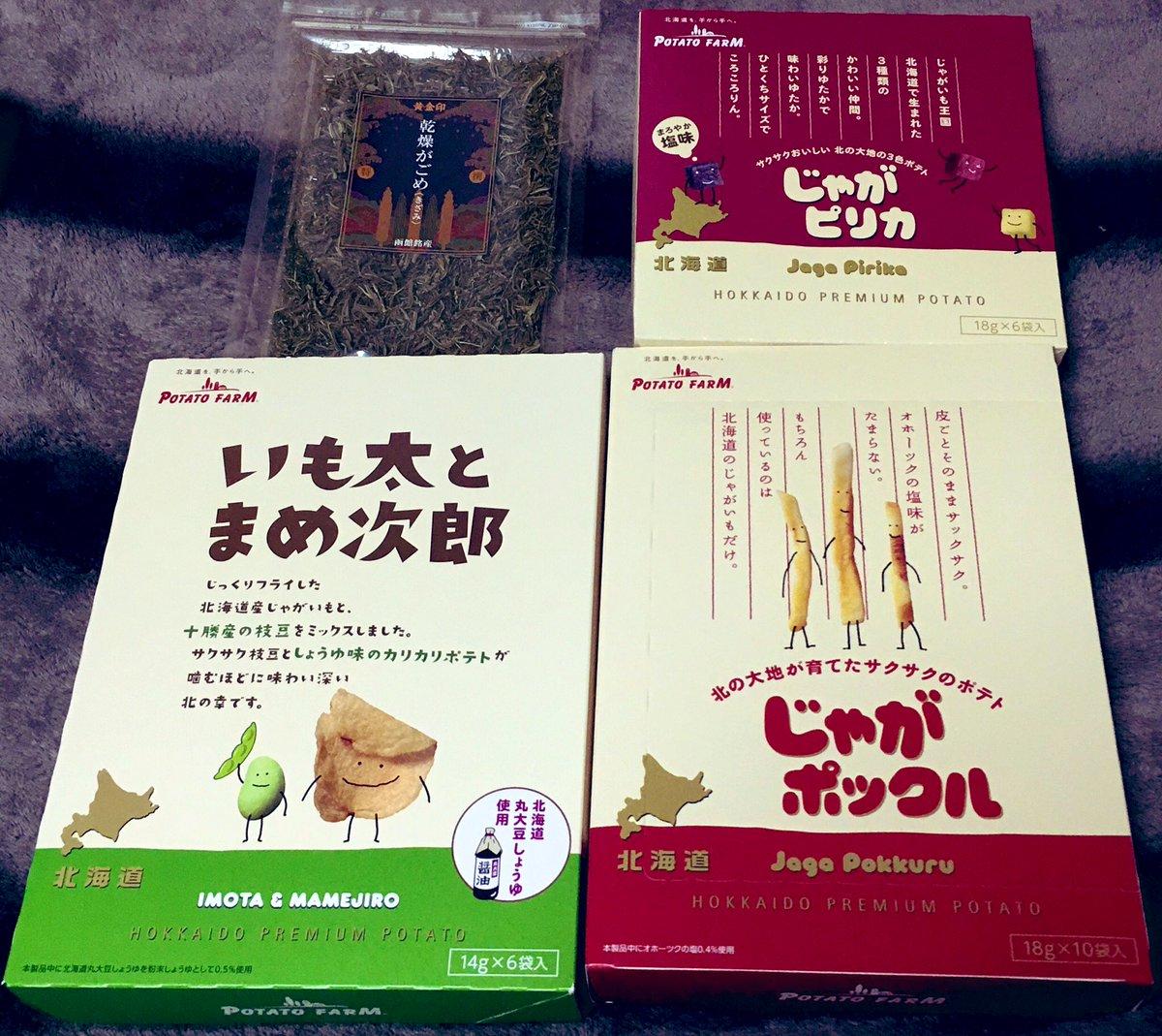 test ツイッターメディア - 北海道 お土産貰たで‼︎😆😆 じゃがポックル 美味いんよね😋 https://t.co/CH6o5xXvzT