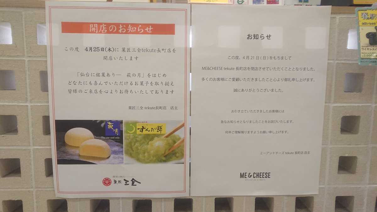 test ツイッターメディア - 閉店やら開店やらで慌ただしい #菓匠三全   #tekute長町 https://t.co/yr1oiALrfr
