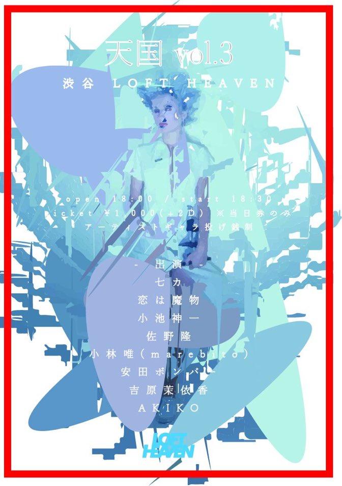test ツイッターメディア - 【あした】  4.19 (金) @渋谷 LOFT HEAVEN 「天国 vol.3」 open 18:00 / start 18:15 ticket ¥1,000(+2D) ※当日券のみ 投げ銭制 ・七カ ・恋は魔物 ・小池神一 ・佐野隆 ・小林唯(marebito) ・安田ボンバー ・吉原茉依香 ・AKIKO  初めて出演させて頂く場所です^ ^ 是非是非お待ちしています! https://t.co/X5JPhTq0Jn