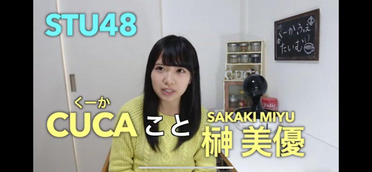test ツイッターメディア - CUCAこと榊 美優ちゃんの新しい動画が投稿されました〜 香川県の美味しいお菓子「かまどパイ」を紹介してます! まだ見てない方、パイ好きの方(意味深)は是非見てみてください笑 https://t.co/hS5BeuBw8f #CUCA #榊美優 #STU48 https://t.co/m9tbXfTQNZ