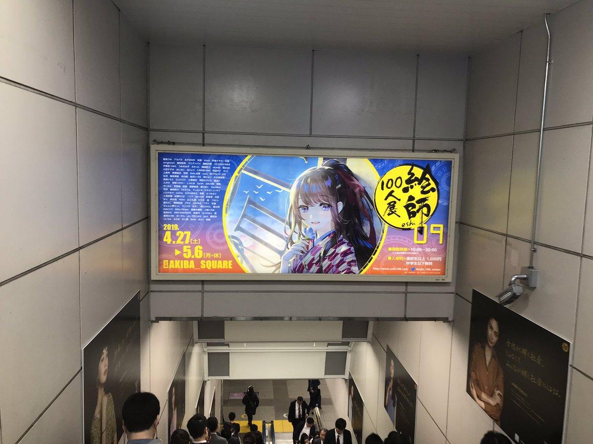 test ツイッターメディア - 秋葉原駅で森倉円先生のイラスト発見! めっちゃでかい、凄すぎるぅ! 森倉先生のイラストを見たら笑顔になる(*´꒳`*) https://t.co/FZzDiHwZPG