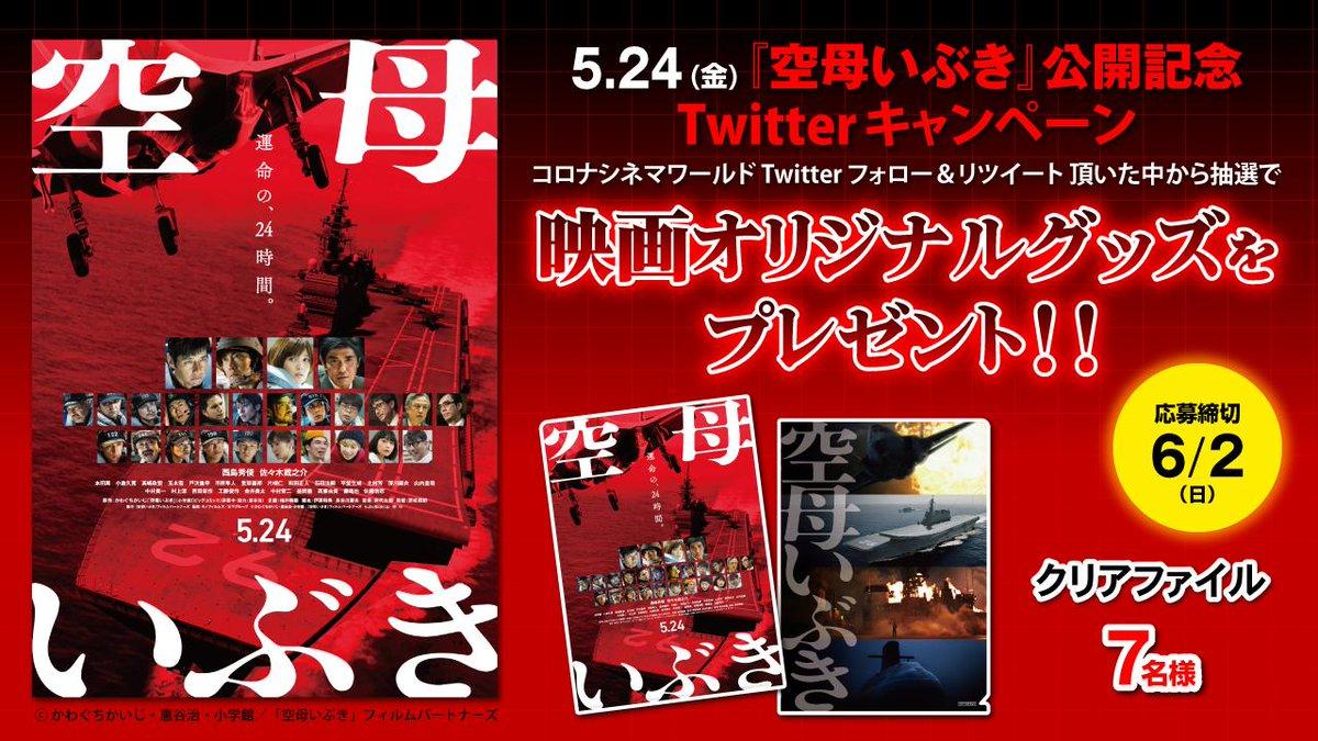 test ツイッターメディア - 戦後、日本最大の危機💥空前のクライシス超大作 5/24公開 映画 #空母いぶき 🚢 #コロナシネマワールド @korokorona567 Twitter  フォロー&リツイで映画オリジナルクリアファイルをプレゼント 詳細▶️https://t.co/PYJZieBCOm 映画オリジナルグッズがもらえるweb座席予約CPも実施予定!乞うご期待!! https://t.co/Cj5j8coOEi