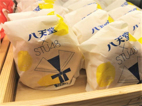test ツイッターメディア - STU48×八天堂、レモンくりーむパン 制服パッケージで https://t.co/g4mm8eQSbf https://t.co/9lDa8IcoWp