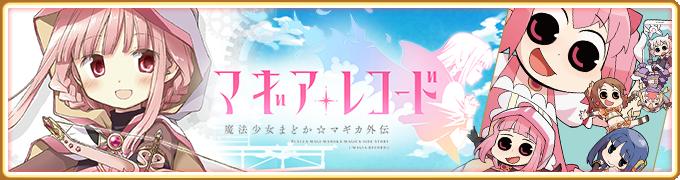 test ツイッターメディア - 【お祝い】 本日4月19日に『マギア☆レポート』第2巻、『マギアレコード魔法少女まどか☆マギカ外伝アンソロジーコミック』第1巻を発売しました。 これを記念し、サポートPtショップにメモリアが期間限定で登場しております。 詳細はゲーム内お知らせをご覧ください。 #マギレコ #魔法少女まどかマギカ https://t.co/BDJS4Nr7cd