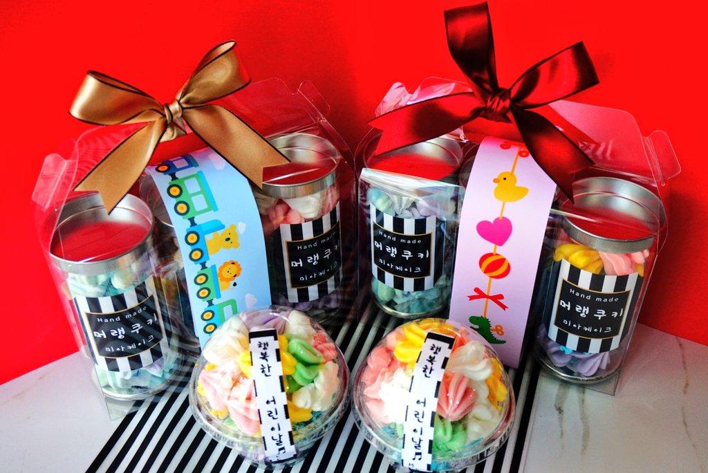 RT @miacake7: 💜rt+♡이벤트❤ 5월 가정의 달 맞이 이벤트 어린이날 선물 머랭쿠키 에디션 2019 머랭쿠키 핑크세트,...