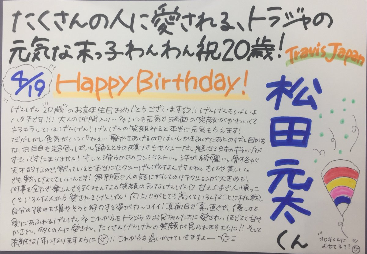 test ツイッターメディア - 【#タワ渋ジャニーズ】    本日4/19は #TravisJapan の愛され末っ子 #松田元太 君の記念すべき20歳のお誕生日です🎊👏げんげんおめでとうございます💙    これからもたくさんの愛に包まれ、元気いっぱい笑顔いっぱい色気いっぱいなげんげんで✨素敵な一年になりますように!(鮎)#松田元太誕生祭 https://t.co/ryxxEUyU7p