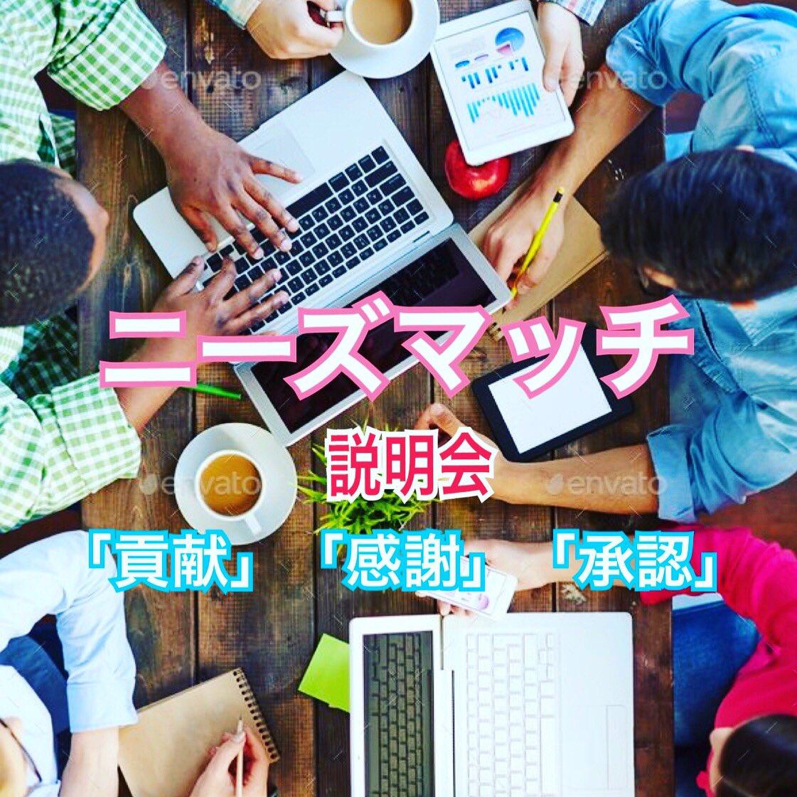 test ツイッターメディア - 東京から来たニーズマッチというビジネス交流会をご存知ですか?  「貢献」「感謝」「承認」を理念として、デール・カーネギーの「人を動かす」を基本の行動指針としている会です。  5月16日木曜日17時半からD→start名古屋丸の内セミナールームにて  説明会開催します https://t.co/VKBazcOcgq
