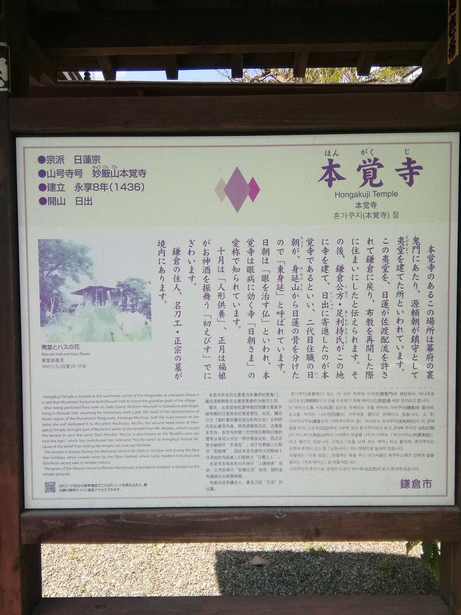 test ツイッターメディア - #本覚寺 #十三佛霊場  鎌倉の小さな旅🚃🚶  今までのお寺巡りで鎌倉駅から一番近いです。 若宮大路を横切りスルガ銀行の並びにあるからすぐ分かりました。  結構人は今したが御朱印は直ぐ頂けました。今回は日蓮宗のお寺さん多いです。 https://t.co/oVLcMq6WzL