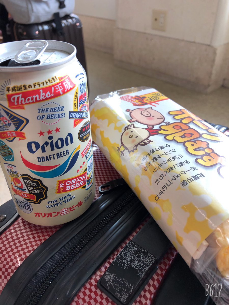 test ツイッターメディア - 今から東京‼️  冷たいポークたまごは…😭 冷たいビールは最高🍺😊  #オリオンビール https://t.co/ZQgsRokQdF