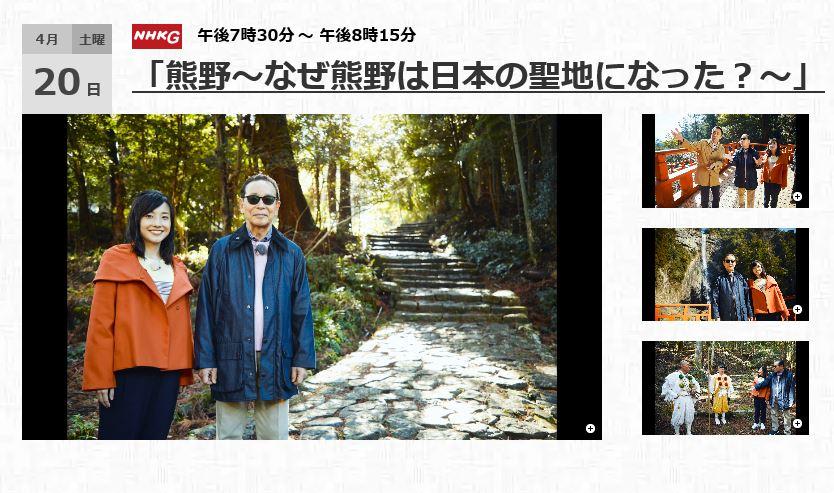 test ツイッターメディア - 明日4/20(土)放送のNHK総合「ブラタモリ」は、「熊野」特集の1回目。那智の滝などをブラブラ解き明かすのだそうです。当館所蔵の国宝「那智滝図」も登場する予定とのこと。楽しみです。#根津美術館  https://t.co/irFO1VSMCP https://t.co/a11amwludM