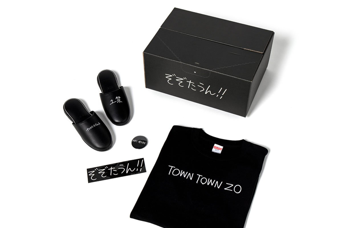 """test ツイッターメディア - ゾゾタウンが加賀美健とコラボ。「TOWN TOWN ZO」「プライベートジェット」「ART持ちすぎ」などゾゾタウンを""""ゆる〜く""""いじった限定アイテムセットを発売した。セットは「ぞぞたうん!!」が印字された配送ボックスに封入される。 https://t.co/risIysjOlr https://t.co/i3o8lOGRWu"""