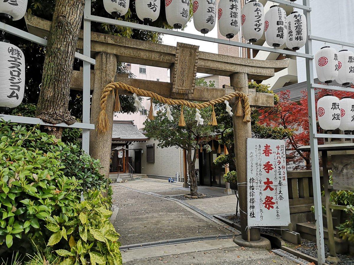 test ツイッターメディア - サムハラ神社に参拝をしに来ました。何かパワーを頂いた気がします。 https://t.co/bGt8uOGEsI