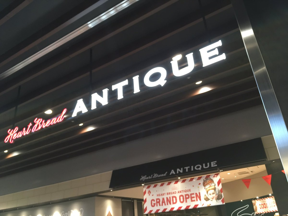 test ツイッターメディア - イオンモール名取のリニューアルで、パン屋のハートブレッドアンティークが、今日オープンしています。  民事再生手続のシベールの支援先、オールハーツ・カンパニーの店舗が仙台近郊に出店なのですね。  営業中のシベール店舗の今後の動向が注目されます。  ※買ってみましたが、熱々で湯気が出てます https://t.co/WU1azNeoqD