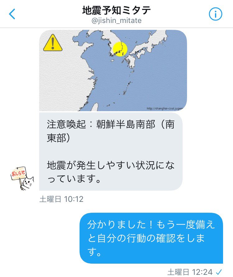 test ツイッターメディア - 🔻地震予知 地震予測の検証 【発表】4月13日(土)配信のDM 【震源】朝鮮半島南部(南東部)   ↓ 発生  東海市近郊沖でM4.3の地震発生=韓国気象庁(WoW!Korea) https://t.co/3RbLMvmIOt #地震予知 #地震予測   朝鮮半島でM4.0以上の地震発生は今回が観測以来、52回目。   江原地域では最大震度4… https://t.co/G5kTs9rKVe