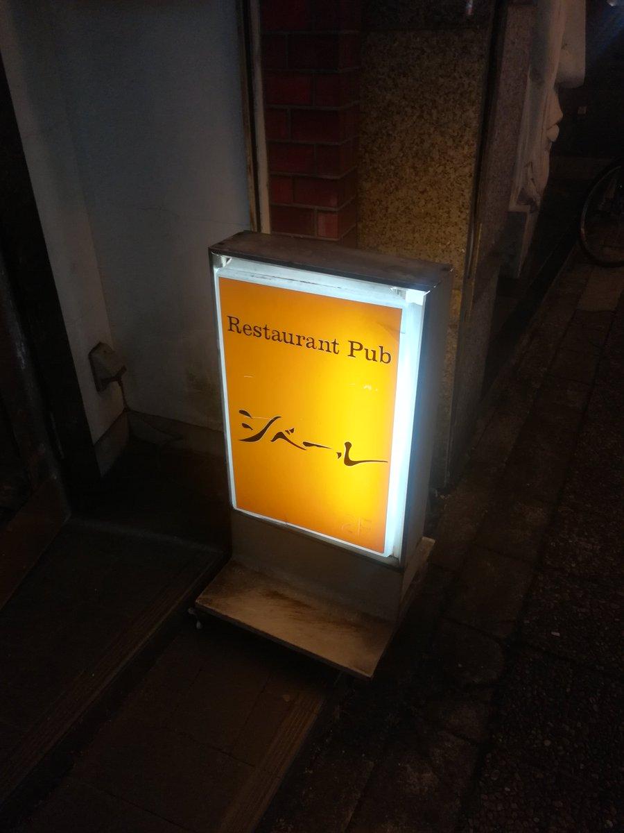 test ツイッターメディア - 今野さん、野毛シベール!深夜しか開かない店で、自分も以前、終電逃して行ったことある。でも、酒入っていたから味をあんまり覚えてない…いつかリベンジしたい! >RT https://t.co/7LWOekMLya