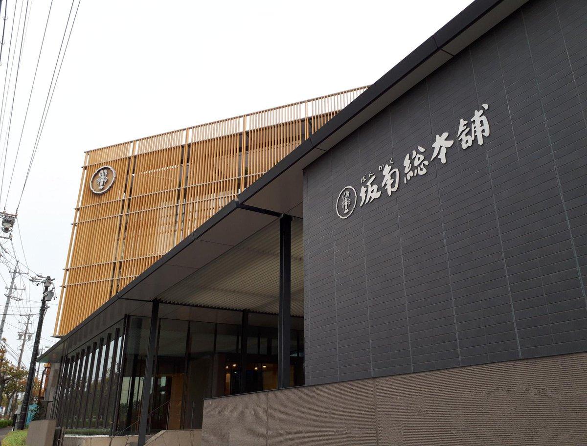test ツイッターメディア - 仕事もせずに愛知県は東海市にあります名古屋土産の定番「ゆかり」でおなじみ坂角総本舗の本社工場にやってまいりました https://t.co/JqNxhbT76m