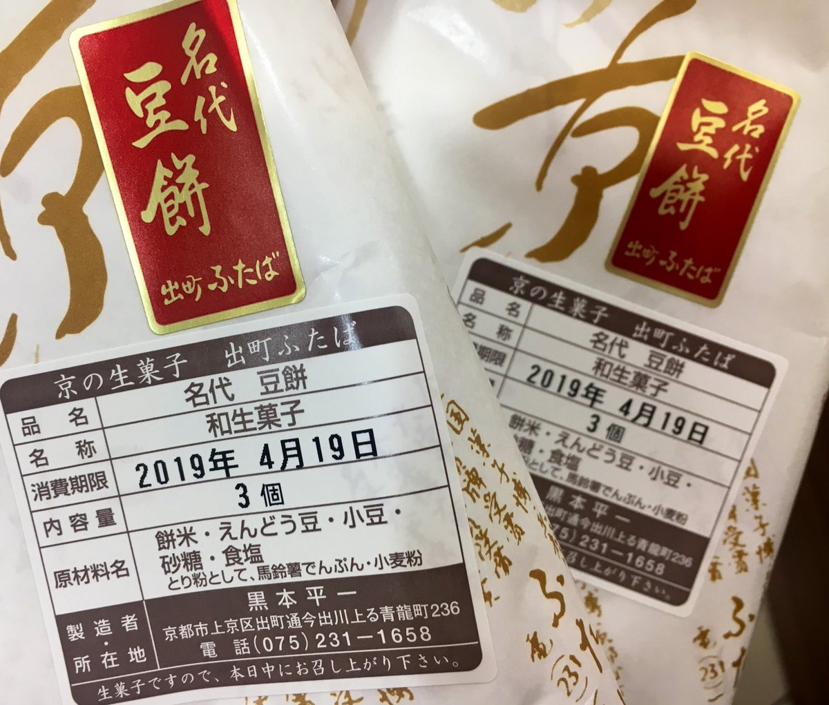 test ツイッターメディア - 京都の「出町 ふたば」の豆餅!  整理券で購入する程の人気商品だから 仕事帰りは買えたことがないけど… 今日はキャンセルが出ていて買えた〜!!  こちらのお店のは こし餡だから好きなの✨  #出町ふたば #豆餅 #高島屋 https://t.co/0rYrrcuUbZ