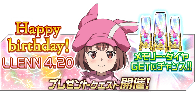 test ツイッターメディア - Happy Birthday LLENN!! 4/20はレンの誕生日♪ 誕生日を記念して、本日メモデフにログインで、メモリー・ダイヤ25個プレゼント!! #メモデフ https://t.co/HItjH56Dky