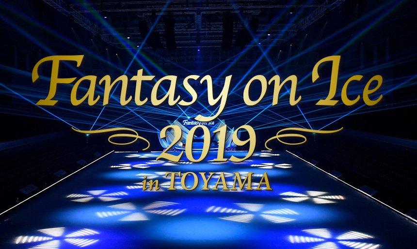 test ツイッターメディア - Fantasy on Ice 2019 in TOYAMA  6/14(金)~16(日)@富山市総合体育館  第5弾 出演者発表! アリーナ・ザギトワさん、エフゲニア・メドベージェワさん、エリザベータ・トゥクタミシェワさん他の出演決定!!  ▽抽選先行は4/21(日)まで受付中! https://t.co/UXQbz5NUNO  #Faoi #フィギュアスケート https://t.co/Pt6SwolIXk