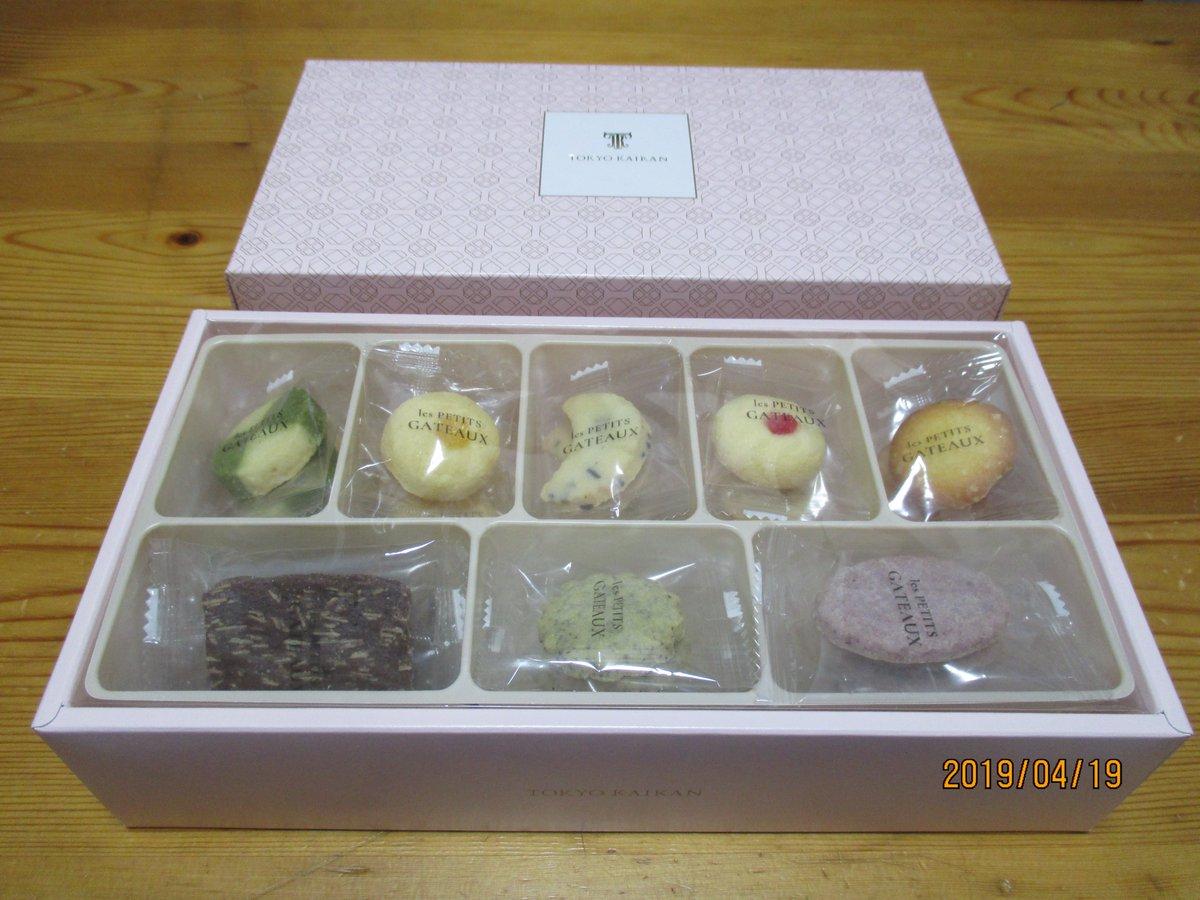 test ツイッターメディア - #買いました #買ったお菓子見せてください 今日は日本橋にいって高島屋のデパ地下で散財~ #東京會舘 プティガトー36個入り 昔父が接待のお土産によく持って帰ってくれた小さいクッキーの詰め合わせです 懐かしくてたまに食べたくなります しかし自宅用に箱入りって・・・ 個包装がよかったんです https://t.co/YFqQa8UOlL