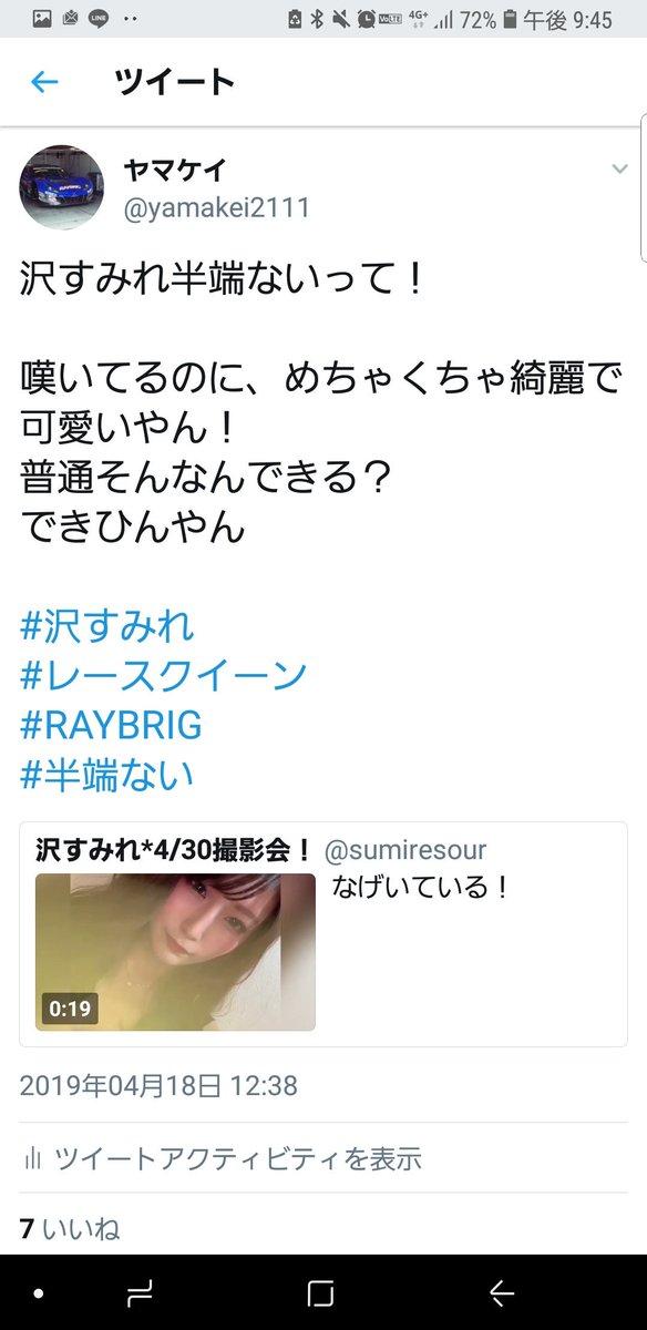 test ツイッターメディア - このツイートで沢すみれさんと相沢菜々子さん二人からいいねもらった🎵 めっちゃ嬉しい出来事😆🎶✨ https://t.co/PlQVlvJtCp