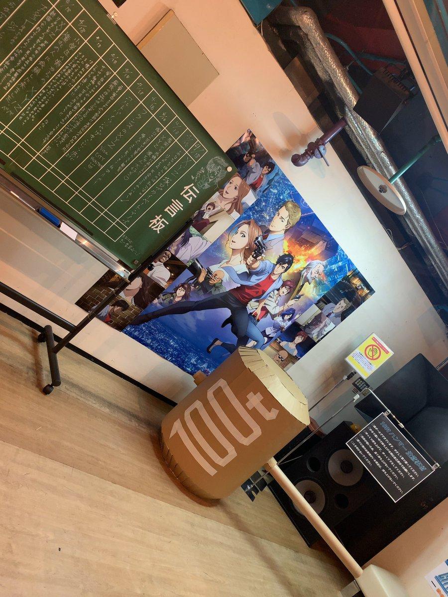 test ツイッターメディア - シティーハンター6回目 @塚口サンサン劇場 https://t.co/gxwhLrsjVB