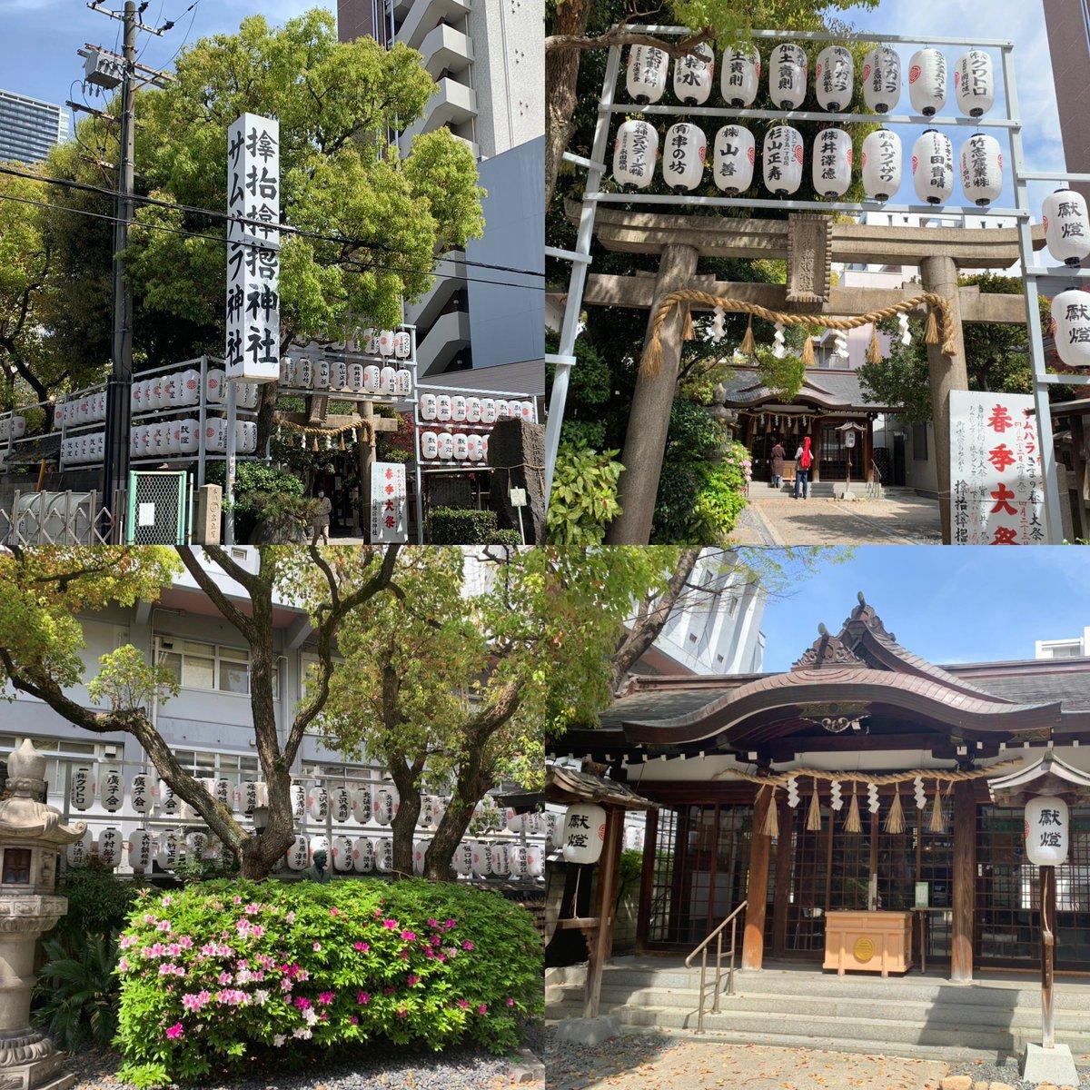 test ツイッターメディア - サムハラ神社 カタカナなのね 漢字だととても難しい ここの神社はとても参拝に来てる人が多かった https://t.co/qf0YdC6Gi4