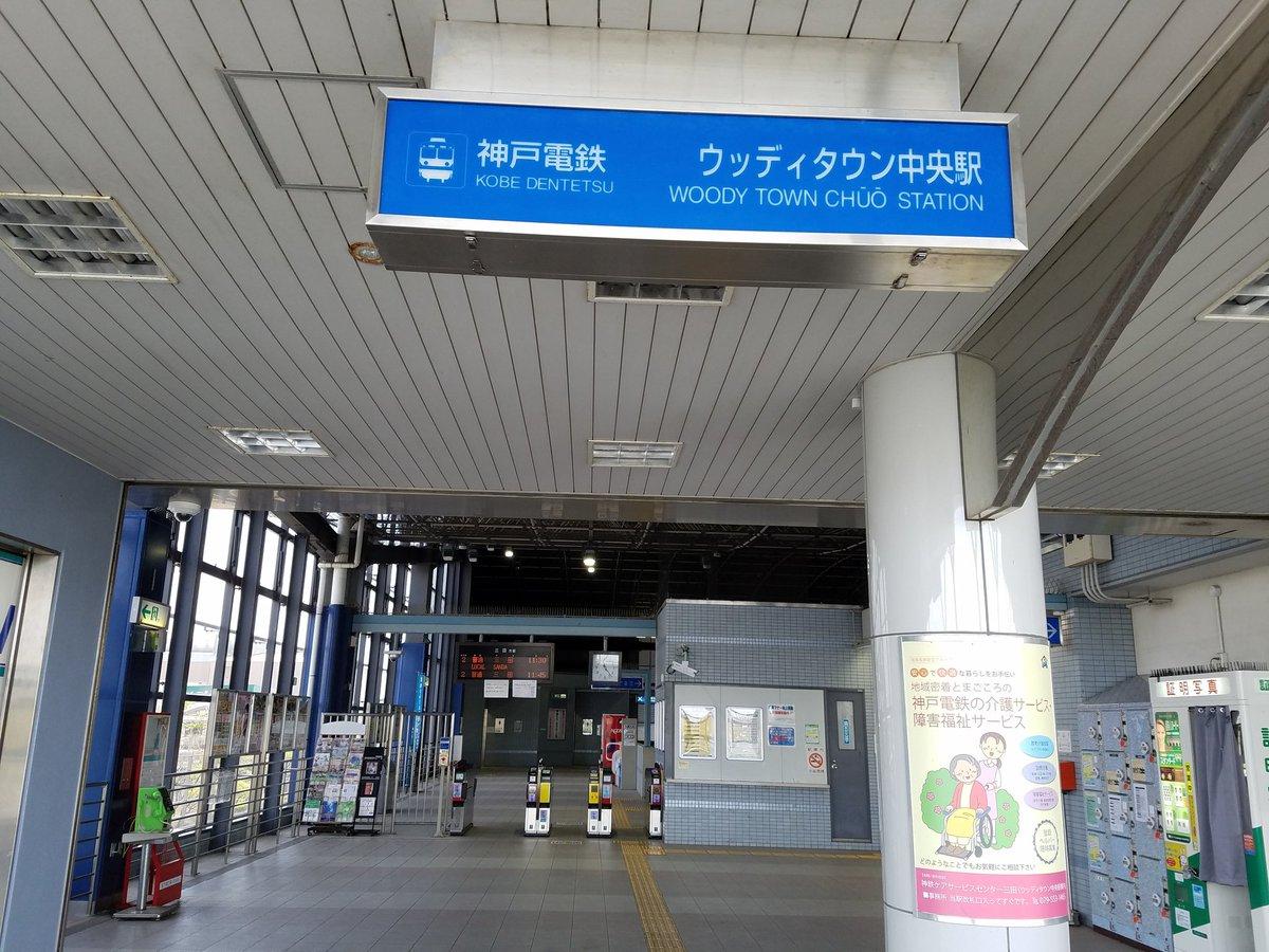test ツイッターメディア - *今日は兵庫県の三田、神戸、三木の3市を巡る旅をします。9時に自宅を出発し、JR東西線と宝塚線に乗って新三田駅(G56)へ。コヤマロールを買いに三田市のエスコヤマへ。  ①『春限定 口にしたいが           値札を見    香る甘さで 買ったつもりに』  *いちごプリンだけ買ったよ。 https://t.co/EyrSJtuasv