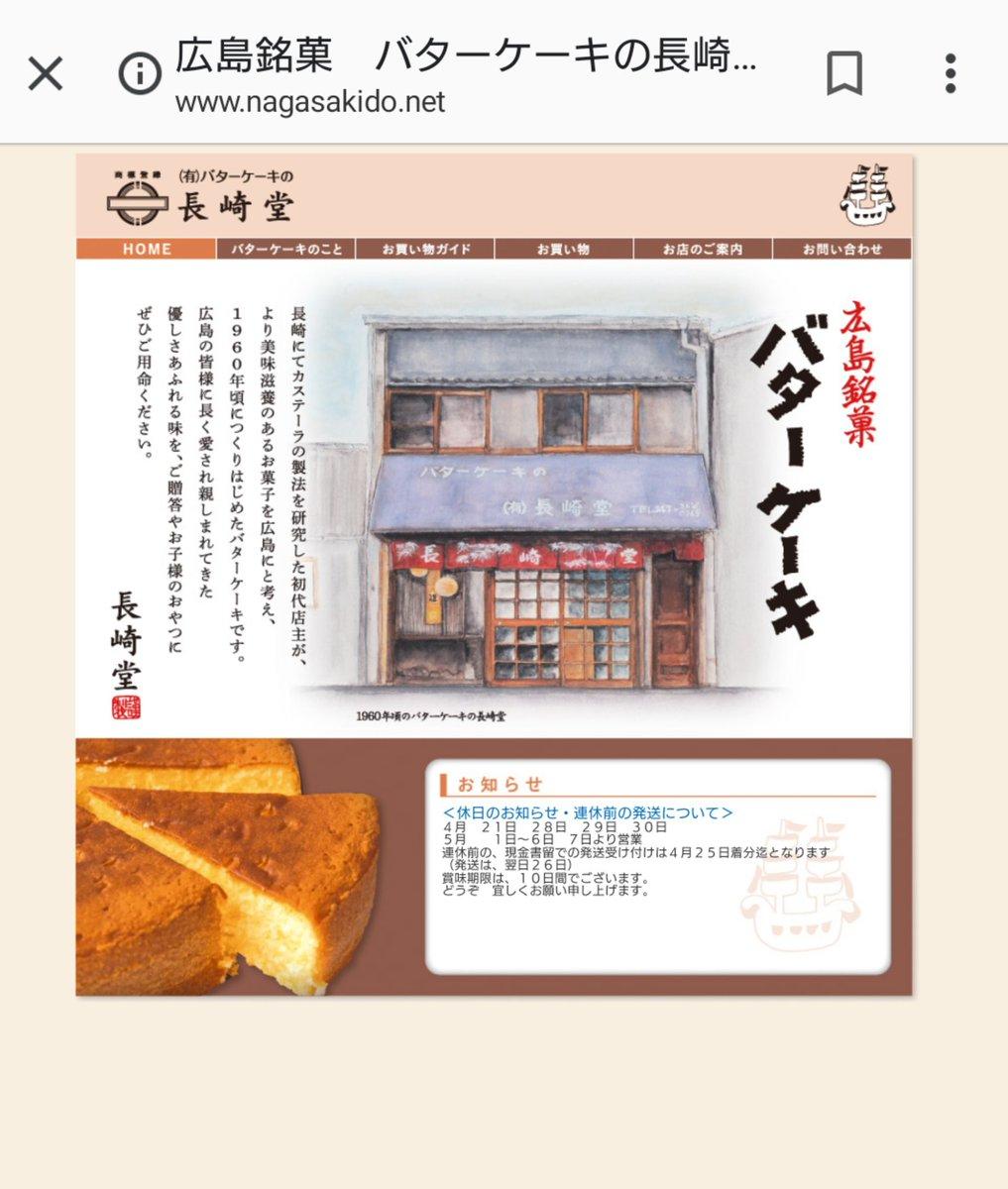 test ツイッターメディア - 頼まれていた長崎堂のバターケーキ購入。開店前から行列ができてた… #蝗活 https://t.co/Yk6fdUGARZ