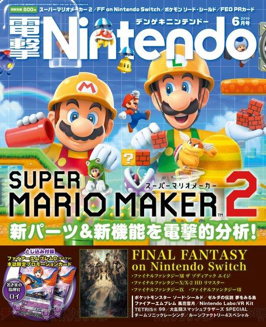 test ツイッターメディア - 【電撃Nintendo】『スーパーマリオメーカー 2』特集で6月のソフト発売に備えよ! https://t.co/X7E8wKopMJ #電撃Nintendo https://t.co/vZaPKBzftq