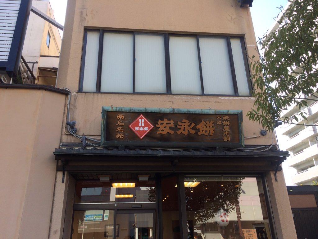 test ツイッターメディア - 三重県に来たら毎回、安永餅を買って帰る。 https://t.co/QD8EdJIdfO