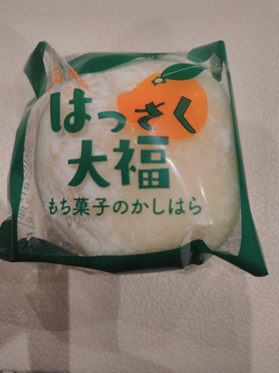 test ツイッターメディア - 広島駅で買ったおやつ😊なんと、ミニ大福の中から、はっさくが! 美味しかったよ♪オススメです😋 https://t.co/Ba3U9j1Q20