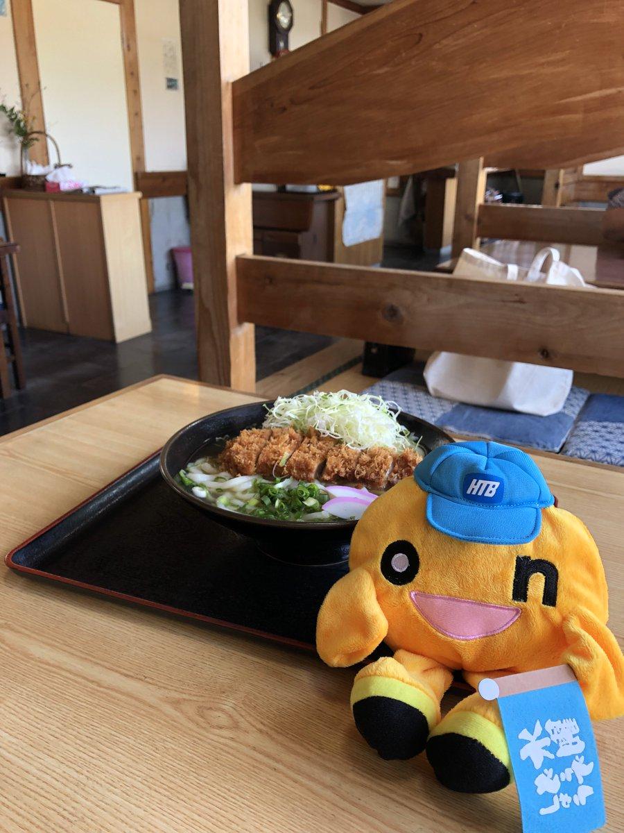 test ツイッターメディア - 四国最後のお食事は、水曜どうでしょう聖地。四国88カ所3で大泉さん&リーダーが食べた徳島のトンカツうどん!。どうでしょう班と同じお席で。 https://t.co/ioQzdAnJds