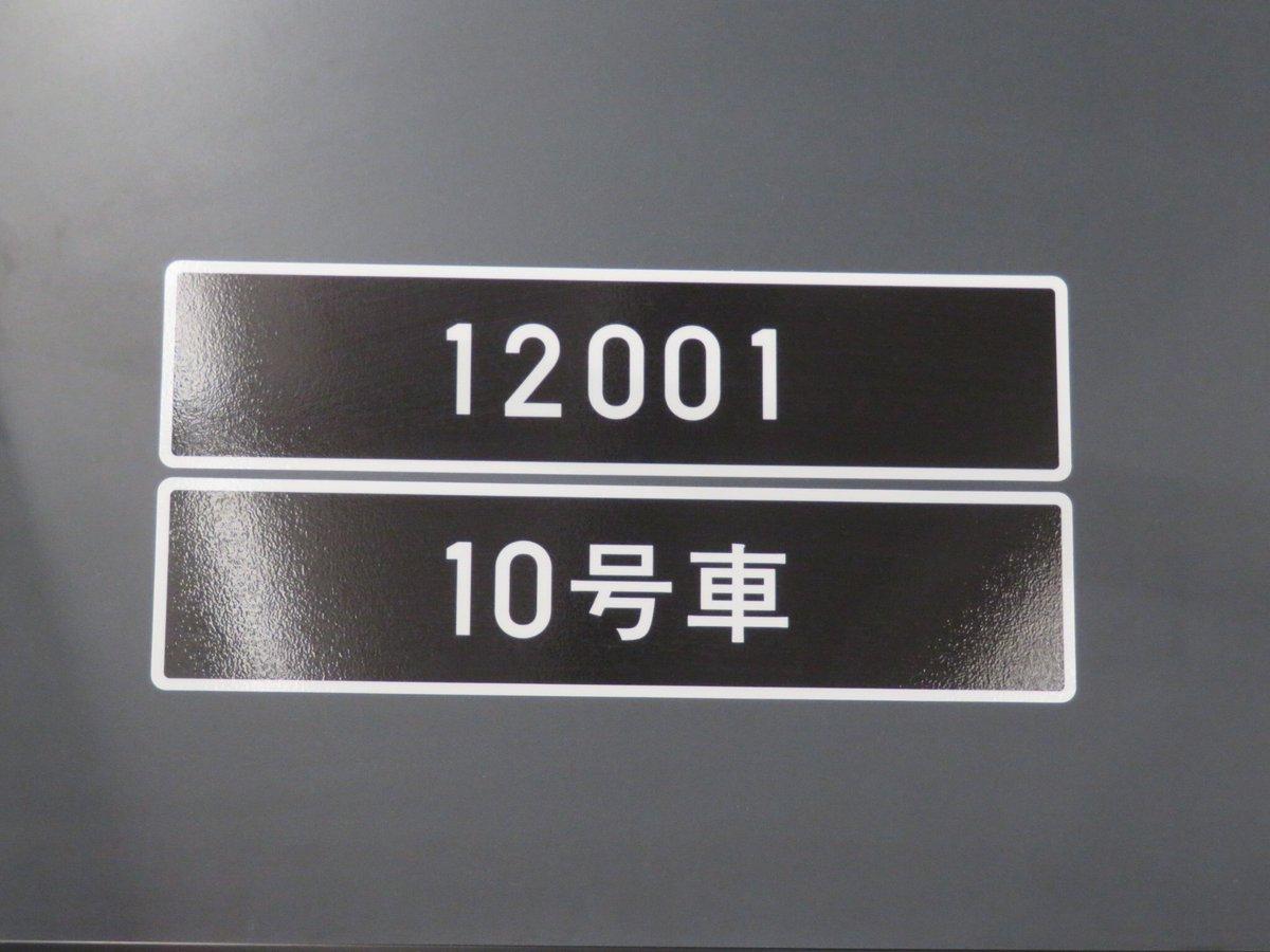 test ツイッターメディア - 相鉄12000系12101Fの撮影会に行けなかったので、 営業運転開始日の今日、 乗って&撮ってきました。 https://t.co/C0MXFnKeSA
