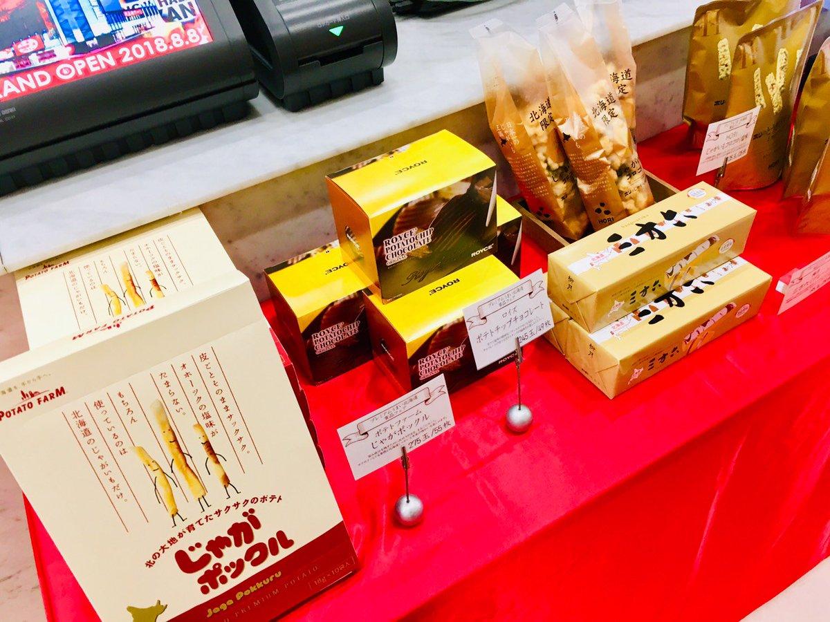 test ツイッターメディア - ✨天ホの週末プレミアム✨ 🐄うまい!北海道フェア🐄開催中 スタッフのオススメは『じゃがポックル』🥔 私のオススメはやっぱり『白い恋人』ですかね☃️ 既に完売の品も御座いますので、お早めに✨😍 #大阪 #パチンコ #スロット #20日 #土曜日 #北海道 #週末 https://t.co/lHbBd2pQLX
