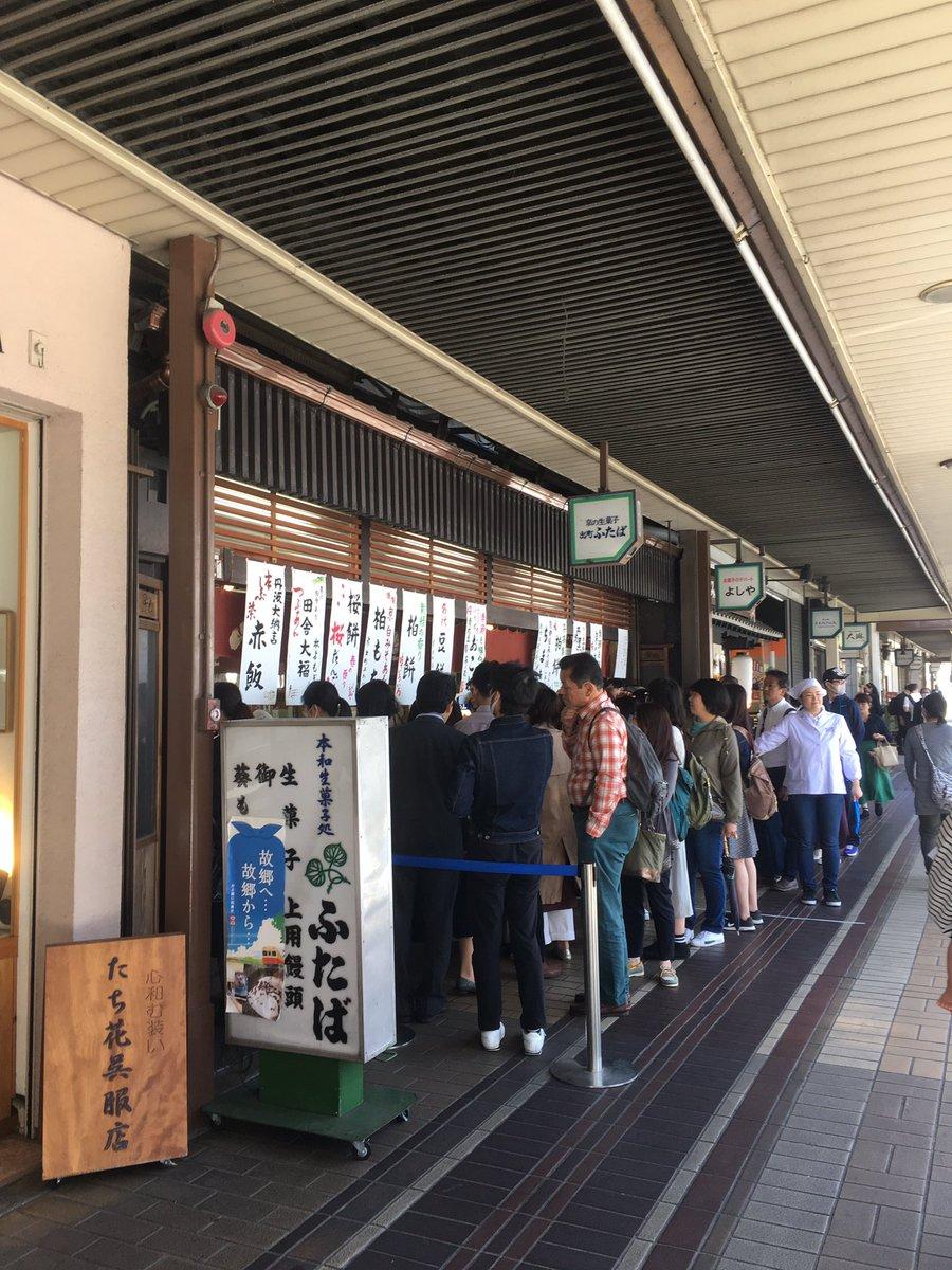 test ツイッターメディア - 京都 出町 ふたば「名代豆餅」 並びすぎwwwwwってくらい並んでたけど、食べたら納得した!美味しかったのでカロリーゼロです。 https://t.co/nrDlVmyBh5