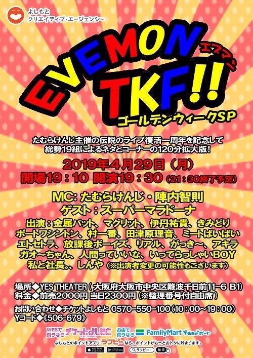 test ツイッターメディア - 千日前『YESTHEATER』にて 4月29日(月)19:30〜 EVEMON TKF!! というライブに出演します!! チケット2,000円(前売)2,300円(当日) MC:たむらけんじ・陣内智則 ゲスト:スーパーマラドーナ 出演:金属バット、マグリット、伊丹祐貴、きみどり、ポートワシントン、村一番、田津原理音、ミートばいばい他 https://t.co/MefduhtICN
