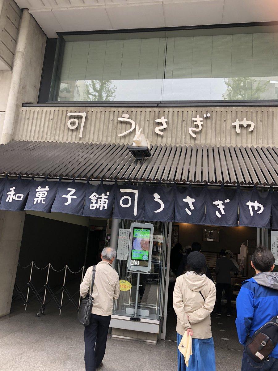 test ツイッターメディア - @mirei_tebasen どら焼きは、上野うさぎやさんが日本一だぜい! 買っていけないのが残念( ;∀;) https://t.co/KhRgvcZk2D