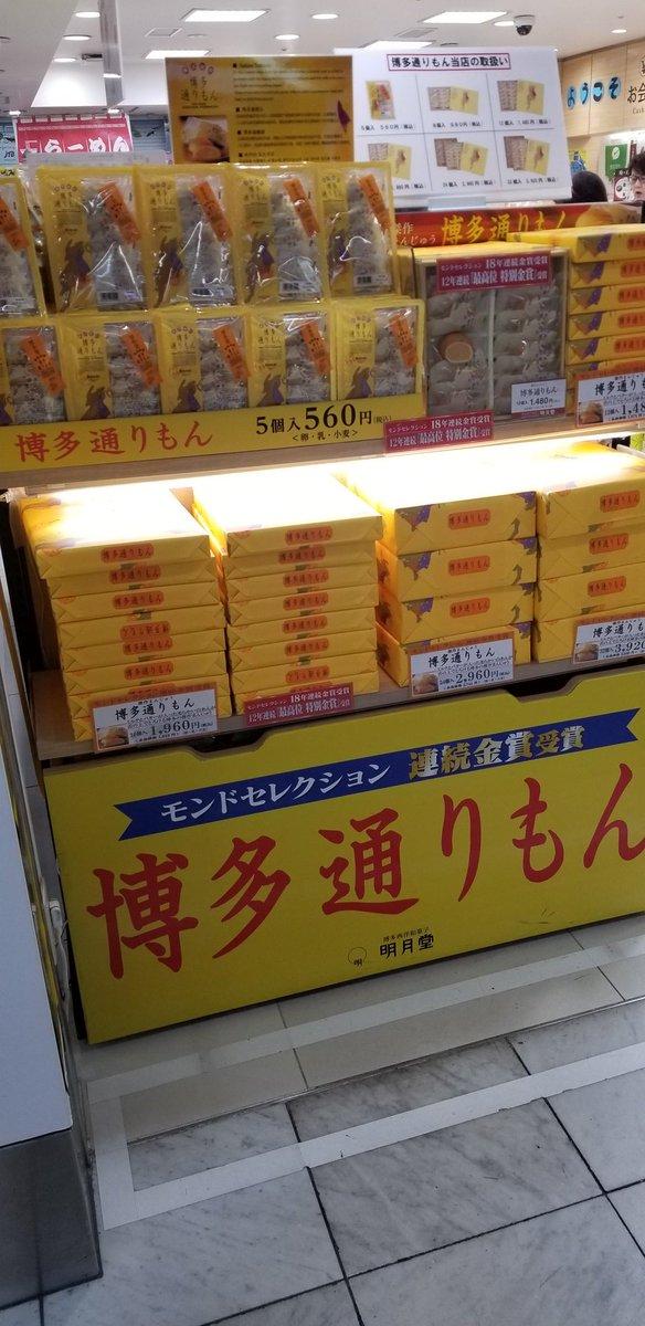 test ツイッターメディア - 博多駅なう  博多駅でよく売れているそうですが、 こちらのお菓子をお土産に買いました。  博多通りもん  です😋 https://t.co/QT1hHiD0Nh